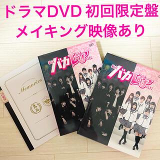 ジャニーズ(Johnny's)の「私立バカレア高校」ドラマDVD-BOX【初回限定盤】(アイドル)