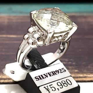 【14号】半額◆スクエアCZ本物シルバー925リング●(リング(指輪))