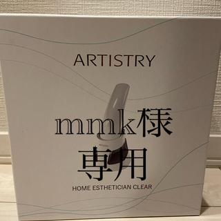アムウェイ(Amway)のAmway 洗顔器 アーティストリー ホームエスティシャン クリア (フェイスケア/美顔器)