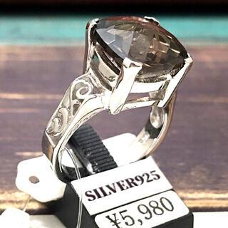 【14号】半額◆スモーキーCZ本物シルバー925リング◇(リング(指輪))