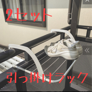 IKEA - 3coins 引っ掛けラック タオル干し シューズラック ×2セット