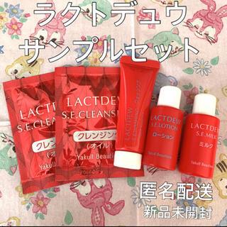 Yakult - LACTDEW☆サンプルセット☆ヤクルト化粧品☆Yakult Beautiens