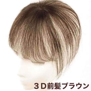 総手植え製 笑顔になれる自然な空気感ウィッグ 人毛100%(前髪ウィッグ)