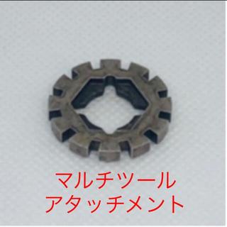 リノベーター マルチツール アタッチメント アダプター 替刃(工具/メンテナンス)