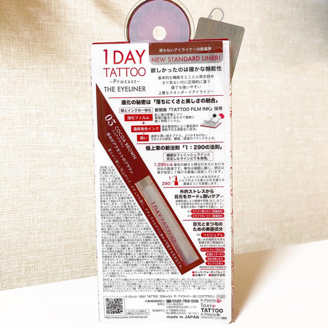 K-Palette(ケーパレット)の【新品】K-パレット プロキャスト ザ・アイライナー 03 ココアブラウン コスメ/美容のベースメイク/化粧品(アイライナー)の商品写真
