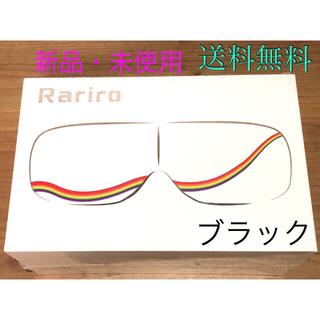 Rariro アイマッサージャー ブラック(マッサージ機)