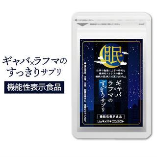 【新品•送料無料】ギャバ ラフマ サプリ サプリメント×2袋(その他)