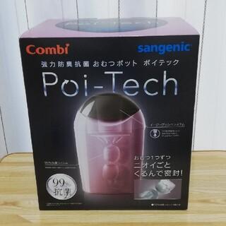 コンビ(combi)の【箱付き】おむつポットPoi-Tech【Combi】(紙おむつ用ゴミ箱)