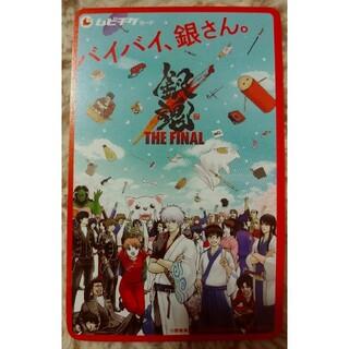 シュウエイシャ(集英社)の☆2児ママ☆様専用ページ♪銀魂★ムビチケ 映画 前売り(邦画)