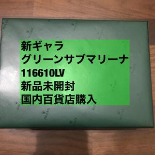 ロレックス(ROLEX)の新品未使用未開封rolexグリーンサブマリーナデイト116610LV(グリーン)(腕時計(アナログ))