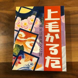 上毛かるた(カルタ/百人一首)