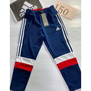 adidas - パンツ 赤紺 150 ジャージパンツ ジュニア キッズ アディダス 新品