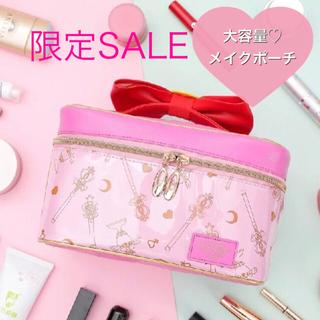 再入荷♡セーラームーン 大容量メイクポーチ バニティ コスメ 化粧ポーチ ピンク(メイクボックス)