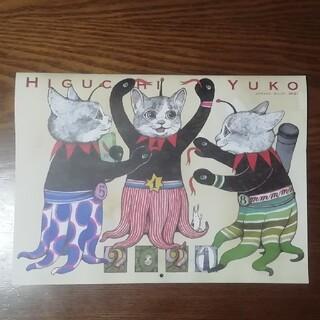 ハクセンシャ(白泉社)の【未使用】ヒグチユウコ 2021年カレンダー MOE付録(その他)