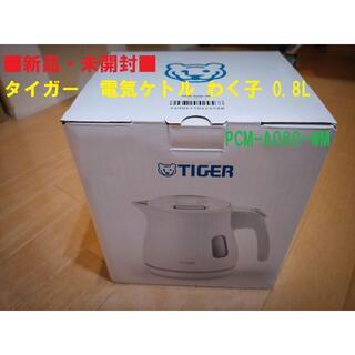 タイガー(TIGER)の新品 TIGER/タイガー 電気ケトル 0.8L ホワイトPCM-A080-WM(調理機器)