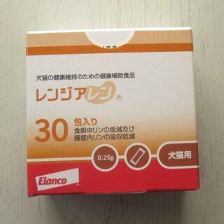 エランコ(Elanco)のレンジアレン1箱(30包)(その他)