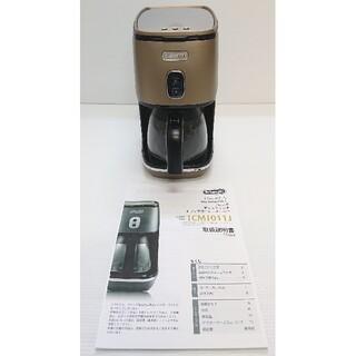 デロンギ(DeLonghi)のデロンギ ディスティンタコレクション ドリップ  ICMI011J-BZ(コーヒーメーカー)