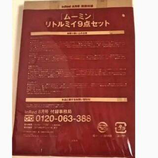 タカラジマシャ(宝島社)のムーミンリトルミイ9点セット(ファイル/バインダー)