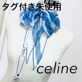 セリーヌ(celine)の新品タグ付き 定価¥30,450 -  CELINE  セリーヌ シルクスカーフ(バンダナ/スカーフ)