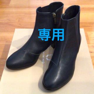 ヒミコ(卑弥呼)の新品 卑弥呼 ヒミコオンブルー 本革 サイドゴア ショートブーツ 黒 23.0(ブーツ)