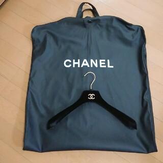 シャネル(CHANEL)の正規品CHANEL ハンガー&洋服カバー(押し入れ収納/ハンガー)