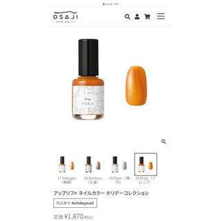 コスメキッチン(Cosme Kitchen)のosajiオサジ ネイルカラー dropドロップ(マニキュア)