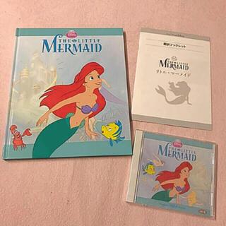 ディズニー(Disney)の新品♡リトルマーメイド CD &翻訳ブックつき 英語絵本 ディズニーで中学英語♡(洋書)