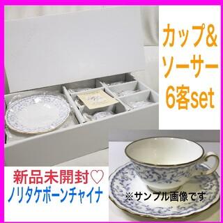 ノリタケ(Noritake)の値下げ♡新品未開封♡ノリタケボーンチャイナ カップ ソーサー 6 セット (食器)
