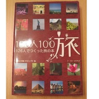 100人100旅 126人でつくった旅の本(文学/小説)