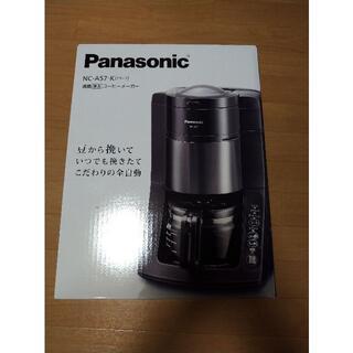 パナソニック(Panasonic)のパナソニック コーヒーメーカー NC-A57-K(コーヒーメーカー)
