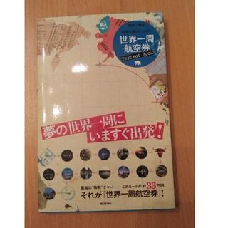 世界一周航空券perfect book(その他)