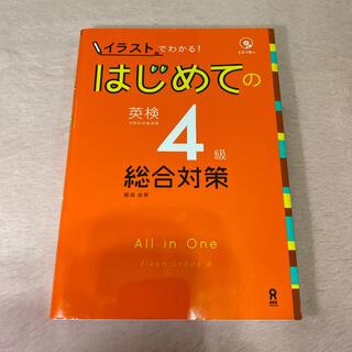 ガッケン(学研)のはじめての英検4級総合対策 イラストでわかる!(資格/検定)