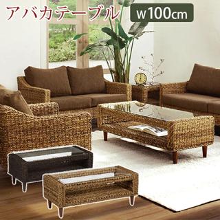 【GLANZ】 モダン アバカ ガラス テーブル アジアン 100×45cm(ローテーブル)