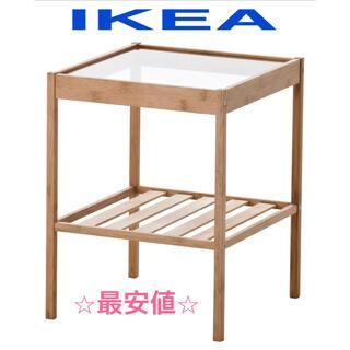 イケア(IKEA)の【最安値!!】IKEA 大人気商品!!ネスナ サイドテーブル NESNA(コーヒーテーブル/サイドテーブル)
