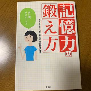 タカラジマシャ(宝島社)の記憶力の鍛え方(文学/小説)