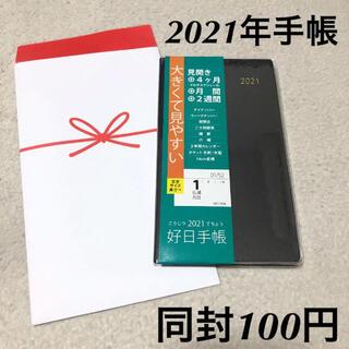 未使用 2021年 手帳 ダイアリー(手帳)