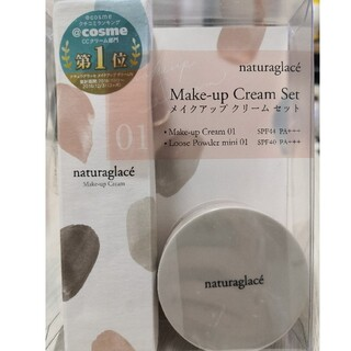 naturaglace - 値下げ【新品未開封】ナチュラグラッセ ベースメイクセット