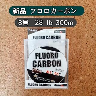 新品 フロロカーボン ライン 8号 300m 28lb 透明 リーダー クリア(釣り糸/ライン)