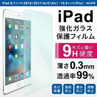 ipad9.7 / Air2 / Air/ 強化ガラス 保護フィルム液晶(保護フィルム)