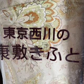 ニシカワ(西川)の西川 健康敷き布団 ムアツ布団(マットレス)
