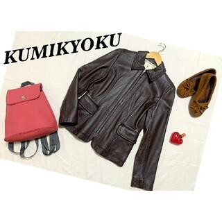 クミキョク(kumikyoku(組曲))の【極上品】KUMIKYOKU 羊革 レザー ジャケット ダークブラウン サイズ3(レザージャケット)