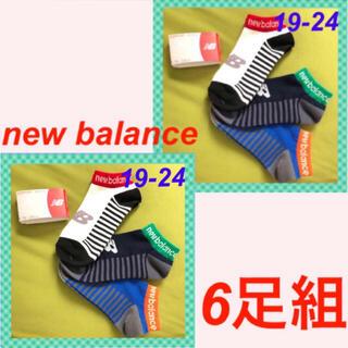 ニューバランス(New Balance)の【ニューバランス】カラフル&シックなデザイン❣️キッズ靴下 3足組 NB-20A(靴下/タイツ)