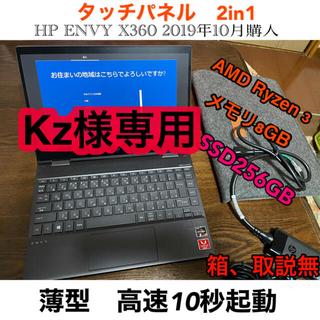 ヒューレットパッカード(HP)のkz様専用 HP ENVY x360 Ryzen3 RAM 8GB SSD (ノートPC)