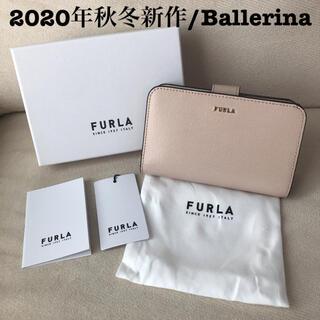 フルラ(Furla)の付属品全て有り★新品 FURLA 2020年秋冬新作 バビロン  バレリーナ(財布)