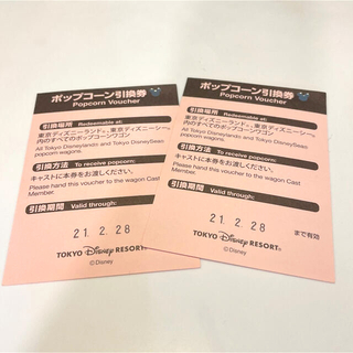 ディズニー(Disney)のディズニーリゾート ポップコーン引換券 2枚♡(その他)