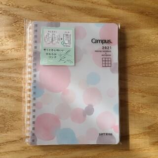 コクヨ(コクヨ)の新品 campus ダイアリー 2021(カレンダー/スケジュール)