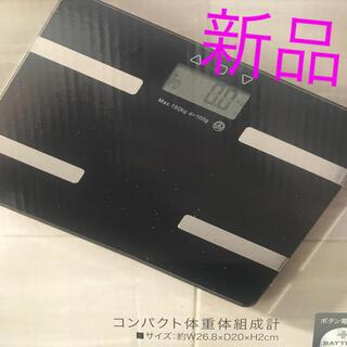 OMRON - 新品 体重計 体脂肪計 体組織計 ブラック 黒 ダイエット ガラスボディ