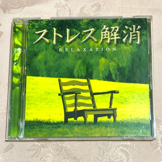 CD『ストレス解消』(ヒーリング/ニューエイジ)