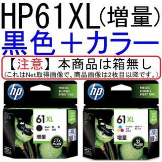 ヒューレットパッカード(HP)のhp61XL 黒色インク増量+3色カラーインク増量のセット(箱無し、期限不明)(PC周辺機器)