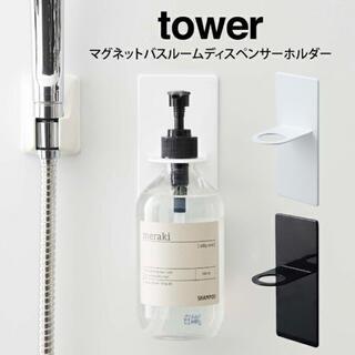 tower マグネットディスペンサーボトルホルダー 箱なし(バス収納)